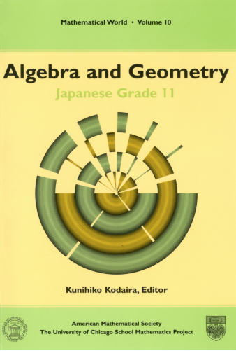 Algebra and Geometry: Japanese Grade 11 cover image