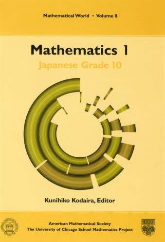 Mathematics 1 japanese grade 10 mathematics 1 japanese grade 10 cover image fandeluxe Choice Image